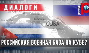 Российская военная база на Кубе?