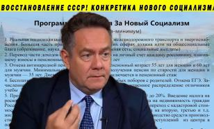 Николая Платошкина обвиняют в мыслепреступлениях