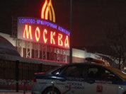 А деньги чьи? В Москве расстреляны трое инкассаторов
