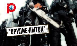 США готовят орудие для полиции Украины