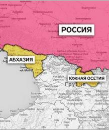 Россия профинансирует армию конфликтующей с Грузией Абхазии