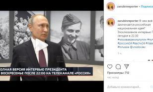 """Путин выступил против """"затхлого"""" патриотизма"""