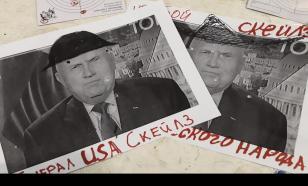 Дети расстреливали портрет генерала США на деньги департамента Глацких