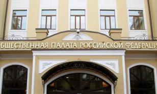 Состав Общественной палаты России будут формировать по-новому