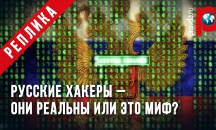 Николай СТАРИКОВ: Русские хакеры – они реальны или это миф?