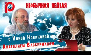 Обзор 2-й недели сентября-2017: Инна Новикова и Анатолий Вассерман