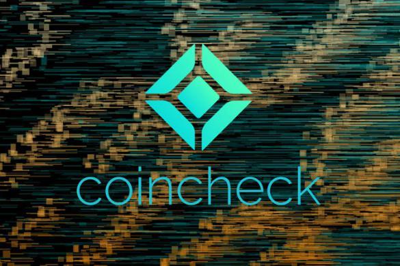 На криптобиржу Coincheck нагрянула внезапная проверка