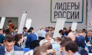 """Конкурс """"Лидеры России"""" стартовал"""