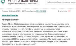 """Москвичей берут в """"виртуальную блокаду""""?"""