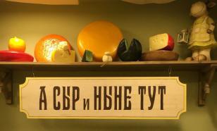 История со вкусом: все о Его Величестве сыре!