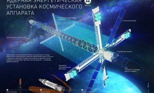 """Проект """"Нуклон"""": Россия строит ядерный буксир для покорения космоса"""