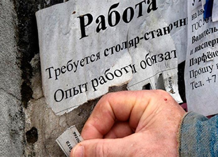 Эксперт: безработица в России не снижается