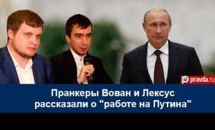 """Пранкеры Вован и Лексус рассказали о """"работе на Путина"""""""