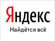 """""""Яндекс"""" стал цифровым """"министерством правды""""?"""