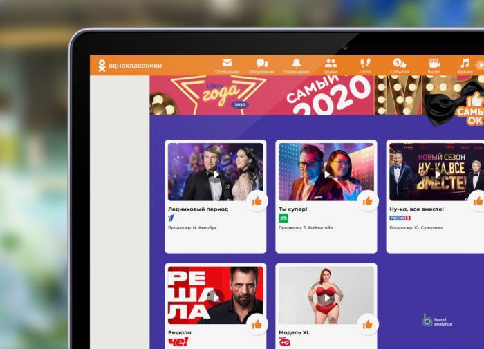 """Пользователи """"Одноклассников"""" выберут лучший контент 2020 года"""