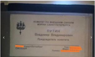 На продажу выставлена визитка Путина. Цена — 2 млн рублей