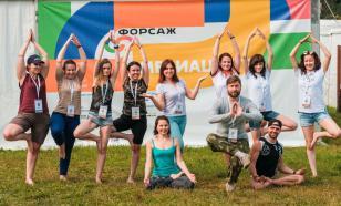 """Российскую молодежь приглашают на """"Форсаж"""""""