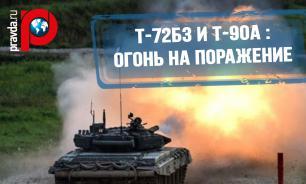 Т-72Б3 и Т-90А : Огонь на поражение