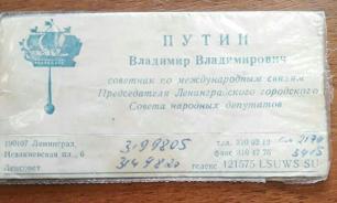 В интернете продают старую визитную карточку Владимира Путина