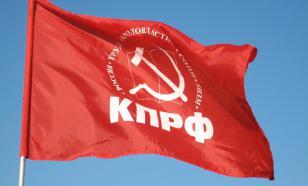 В КПРФ отказались признать результаты электронного голосования