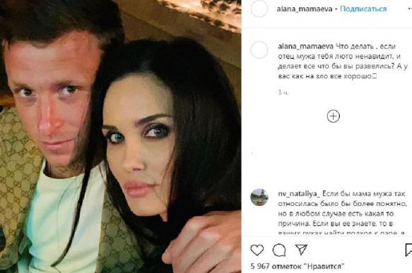 Алана Мамаева рассказала о ненависти со стороны отца футболиста