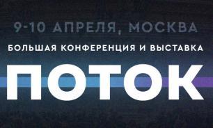 """В Москве пройдет конференция и выставка """"ПОТОК: инновации, маркетинг и бизнес"""""""