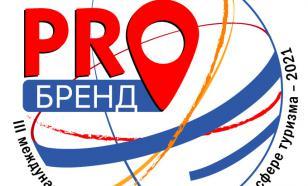 """Продолжается прием заявок на конкурс в сфере туризма """"PROбренд"""""""