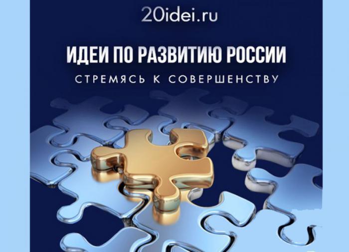 20 идей, которые изменят к лучшему жизнь в России