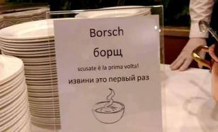 Российских специалистов в Италии накормили борщом
