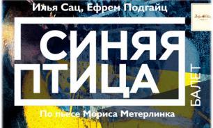 """Театр Наталии Сац представляет премьеру балета """"Синяя птица"""""""