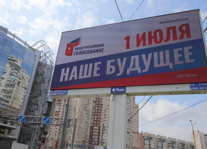 В Москве ожидают высокую явку на голосование по Конституции