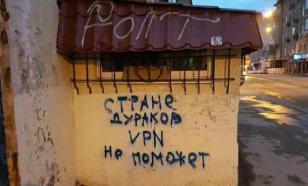 Анонимайзеры в России вне закона