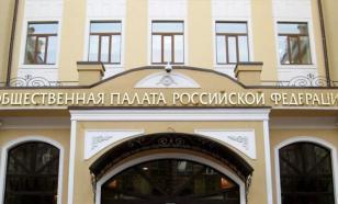Общественная палата РФ поддержала идею сажать граждан за суждения