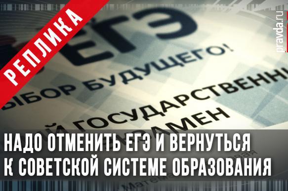Писатель Николай СТАРИКОВ: надо отменить ЕГЭ и вернуться к советской системе образования