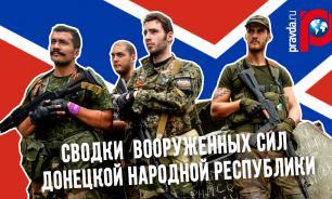 Донбасс: последние события