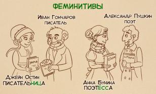 Нужны ли феминитивы в русском языке