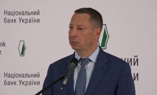 Данилин: новый глава Нацбанка Украины - умелый банкир