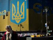 """Украина: возвращение в тотальный """"совок"""""""