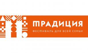 """В Подмосковье прошел литературно-музыкальный фестиваль """"Традиция"""""""