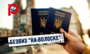 ЕС может приостановить действие договора о безвизовом режиме с Украиной