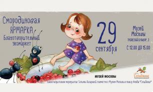"""В Музее Москвы пройдет благотворительная """"Смородиновая ярмарка"""""""