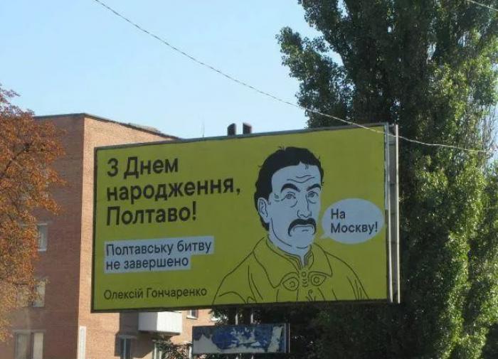 """В Полтаве появились билборды с призывом идти """"на Москву"""""""
