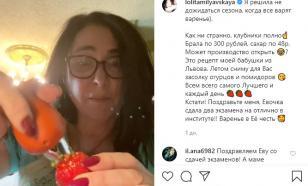 Лолита Милявская поделилась рецептом своего варенья