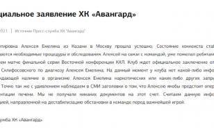"""""""Авангард"""" выступил с заявлением по наркотикам в организме Емелина"""
