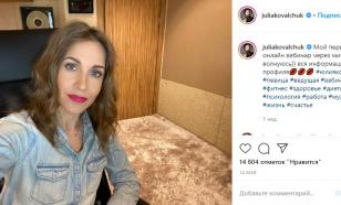 Поклонники раскритиковали Юлию Ковальчук за морщины на лице
