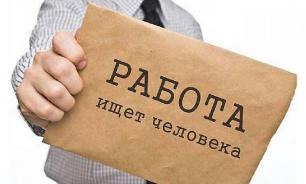 Росстат: предприятия в России задыхаются от кадрового голода