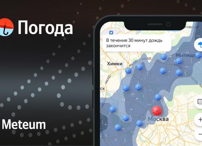 Нейросеть Яндекса стала учитывать данные пользователей для прогноза погоды