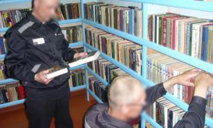 ФСИН назвала любимые книги российских заключённых