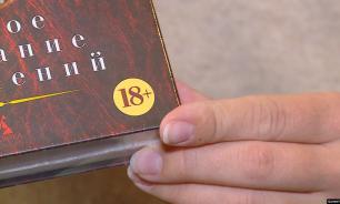 1 октября вступил в силу закон о возрастном ограничении для книг