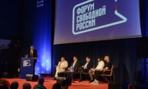 Очень странные дела: Форум свободной России обновил список неугодных